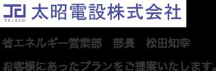 松田知幸の紹介文