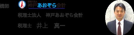 講師紹介:井上 真一